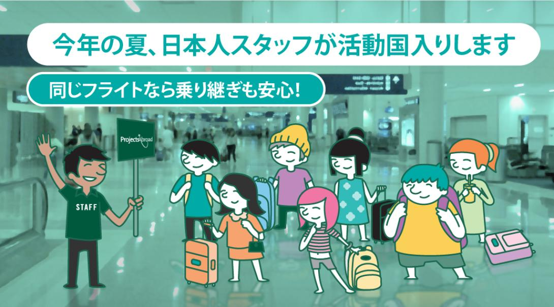 日本人スタッフと同じ飛行機で海外ボランティア・インターンシップに参加しよう